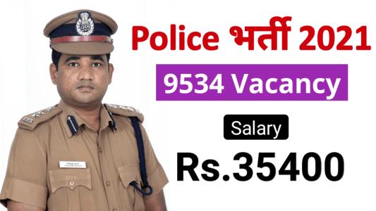 UPPRB UP Police SI Recruitment 2021 :ऑनलाइन आवेदन 9534 सब इंस्पेक्टर, सिविल पुलिस, प्लाटून कमांडर और FSSO पदों के लिए www.uppbpb.gov.in शुरू/ अंतिम तिथि -30.04.2021