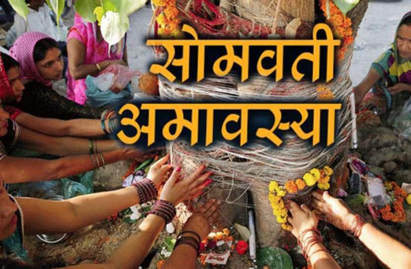 Somvati Amyasya Vrath katha ! (In Hindi)