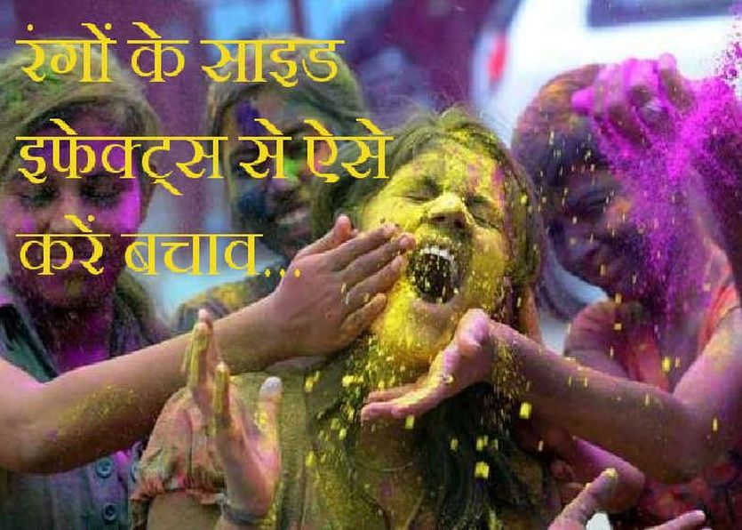 Protect skin with Holi colors