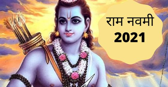 Ram Navami 2021 : date time / all details (In Hindi)